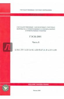 ГЭСН 81-02-08-2001. Часть 8. Конструкции из кирпича и блоков