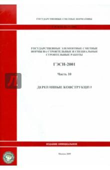 ГЭСН 81-02-10-2001. Часть 10. Деревянные конструкции