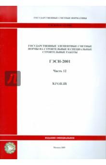 ГЭСН 81-02-12-2001. Часть 12. Кровли