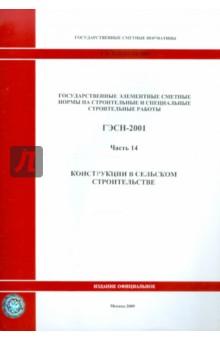 ГЭСН 81-02-14-2001. Часть 14. Конструкции в сельском строительстве