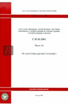 ГЭСН 81-02-16-2001 Часть 16. Трубопроводы внутренние фото