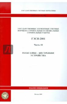 ГЭСН 81-02-18-2001. Часть 18. Отопление - внутренние устройства