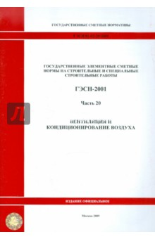 ГЭСН 81-02-20-2001. Часть 20. Вентиляция и кондиционирование воздуха