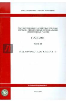 ГЭСН 81-02-22-2001. Часть 22. Водопровод - наружные сети