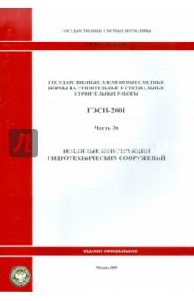 ГЭСН 81-02-36-2001. Часть 36. Земляные конструкции гидротехнических сооружений