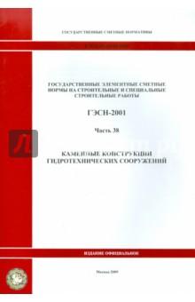 ГЭСН 81-02-38-2001. Часть 38. Каменные конструкции гидротехнических сооружений