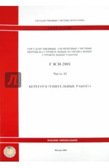 ГЭСН 81-02-42-2001 Часть 42. Берегоукрепительные работы