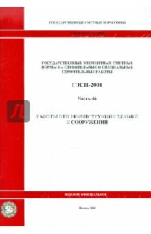 ГЭСН 81-02-46-2001 Часть 46. Работы при реконструкции зданий и сооружений