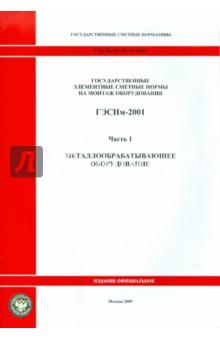 ГЭСНм 81-03-01-2001 Часть 1. Металлообрабатывающее оборудование