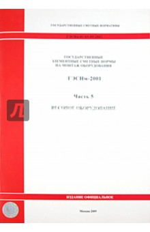 ГЭСНм 81-03-05-2001. Часть 5.Весовое оборудование