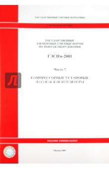 ГЭСНм 81-03-07-2001. Часть 7.Компрессорные установки, насосы и вентиляторы