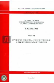 ГЭСНм 81-03-11-2001. Часть 11.Приборы, средства автоматизации и вычислительной техники
