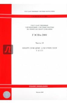 ГЭСНм 81-03-15-2001. Часть 15.Оборудование для очистки газов