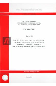 ГЭСНм 81-03-20-2001. Часть 20. Оборудование сигнализации, централизации, блокировки и контактной сет