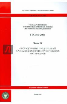 ГЭСНм 81-03-24-2001. Часть 24. Оборудование предприятий промышленности строительных материалов