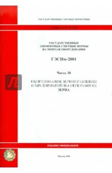 ГЭСНм 81-03-30-2001 Часть 30. Оборудование зернохранилищ и предприятий по переработке зерна