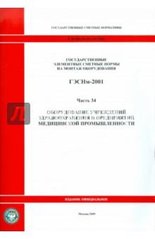ГЭСНм 81-03-34-2001 Часть 34. Оборудование учрежд. здравоохранения и предприятий медиц. промышл.