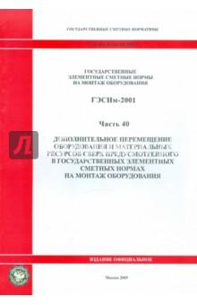 ГЭСНм 81-03-40-2001. Часть 40. Дополнительное перемещение оборудования и материальных ресурсов