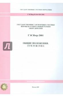 ГЭСНмр 81-06-ОП-2001 Общие положения. Приложения