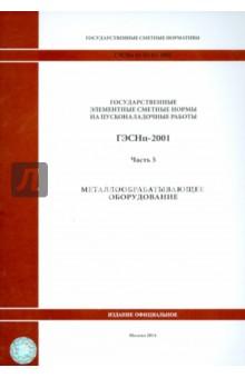 ГЭСНп 81-05-05-2001. Часть 5. Металлообрабатывающее оборудование