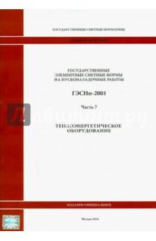 ГЭСНп 81-05-07-2001. Часть 7. Теплоэнергетическое оборудование