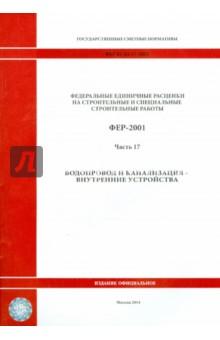 ФЕР 81-02-17-2001. Часть 17. Водопровод и канализация - внутренние устройства фото