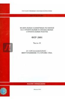 ФЕР 81-02-19-2001. Часть 19. Газоснабжение - внутренние устройства