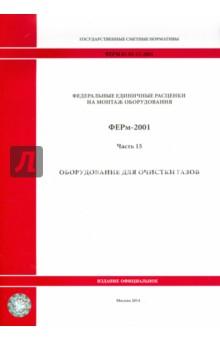 ФЕРм 81-03-15-2001. Часть 15. Оборудование для очистки газов