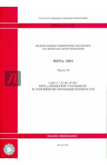 ФЕРм 81-03-19-2001. Часть 19. Оборудование предприятий угольной и торфяной промышленности