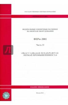 ФЕРм 81-03-33-2001. Часть 33. Оборудование предприятий легкой промышленности