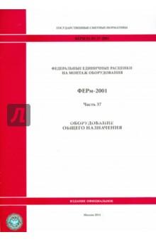 ФЕРм 81-03-37-2001. Часть 37. Оборудование общего назначения