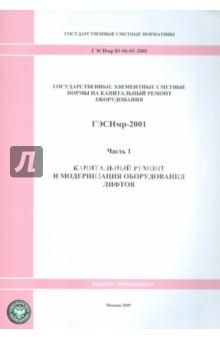 ГЭСНмр 81-06-01-2001 Часть 1. Капитальный ремонт и модернизация оборудования лифтов цена 2017
