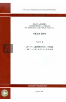 ФЕРп 81-05-02-2001. Часть 2. Автоматизированные системы управления