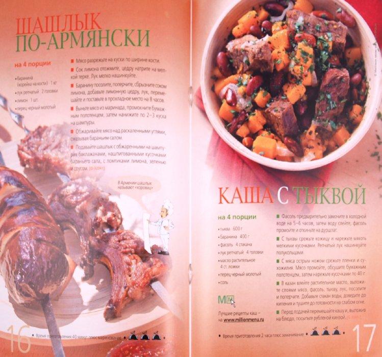 Иллюстрация 1 из 15 для Кавказская кухня - Елена Ермолаева   Лабиринт - книги. Источник: Лабиринт