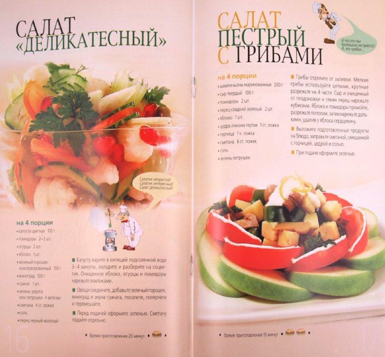 Иллюстрация 1 из 14 для Овощные салаты | Лабиринт - книги. Источник: Лабиринт