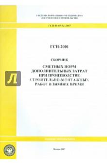 Сборник сметных норм дополнительных затрат при пр-ве строительно-монтажных работ ГСН 81-05-02-2007