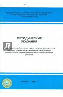Методические указания о порядке разработки государственных элементных сметных норм МДС 81-19.2000 МУ