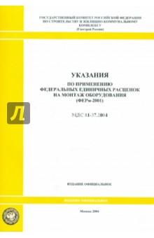 Указания по применению федеральных единичных расценок на монтаж оборудования (МДС 81-37.2004)