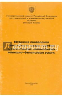 Методика проведения финансового аудита тарифов в организациях, оказывающих жилищно-финансовые услуги