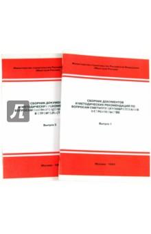 Сборники документов и методич. рек. по вопросам сметного ценообразования в строительстве. Вып. 1 и 2
