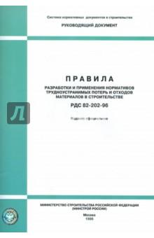 РДС 82-202-96. Правила разработки и применения нормативов трудноустранимых потерь и ...