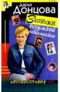 Донцова Дарья Аркадьевна Записки безумной оптимистки: Автобиография