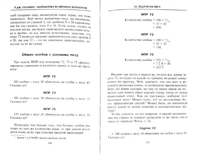 Иллюстрация 1 из 22 для Математика во времена фараонов - Ричард Гиллингс   Лабиринт - книги. Источник: Лабиринт