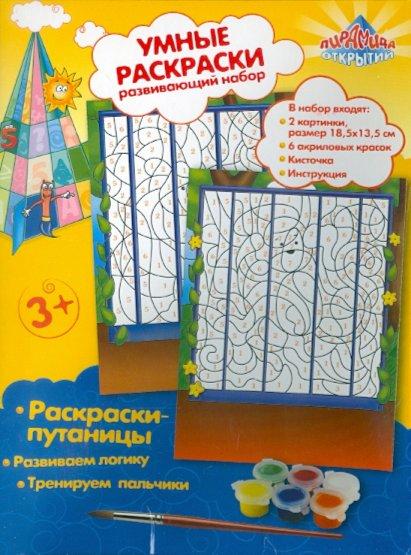 """Иллюстрация 1 из 6 для Умная раскраска """"Зоопарк"""" путаница (43975)   Лабиринт - игрушки. Источник: Лабиринт"""
