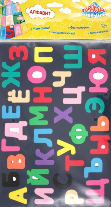 Иллюстрация 1 из 3 для Набор букв (10016) | Лабиринт - книги. Источник: Лабиринт