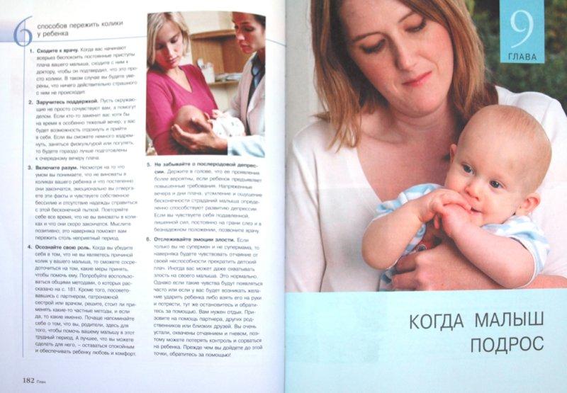 Иллюстрация 1 из 9 для Настольная книга по уходу за ребенком от рождения до трех лет | Лабиринт - книги. Источник: Лабиринт