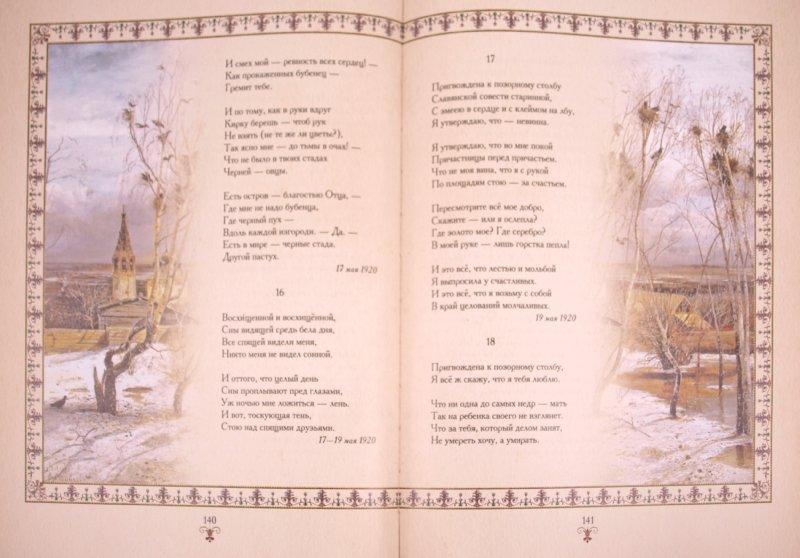 Иллюстрация 1 из 11 для Душа, не знающая меры... - Марина Цветаева   Лабиринт - книги. Источник: Лабиринт