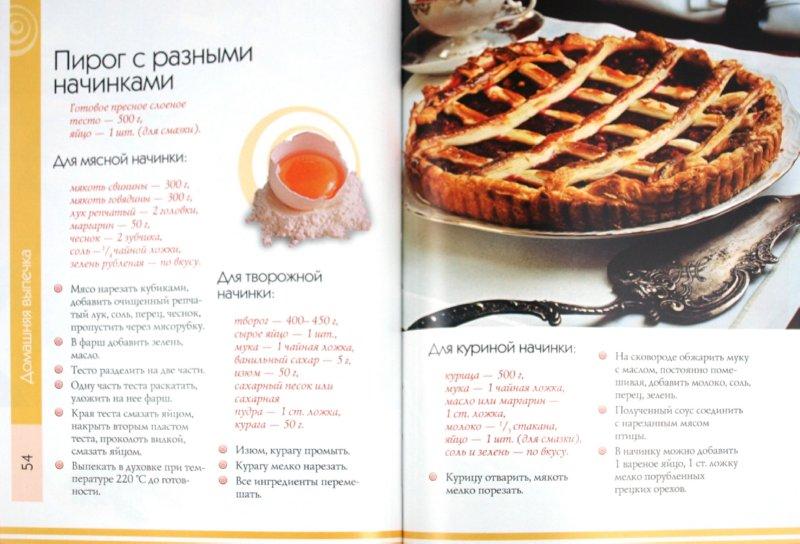 Иллюстрация 1 из 20 для 100 лучших рецептов из слоеного теста - Е. Сучкова   Лабиринт - книги. Источник: Лабиринт
