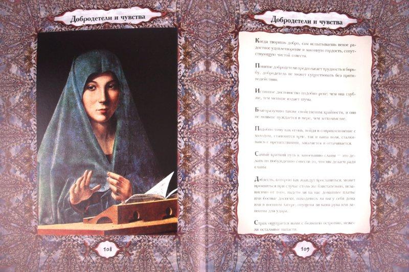 Иллюстрация 1 из 22 для Опыты - Мишель Монтень | Лабиринт - книги. Источник: Лабиринт