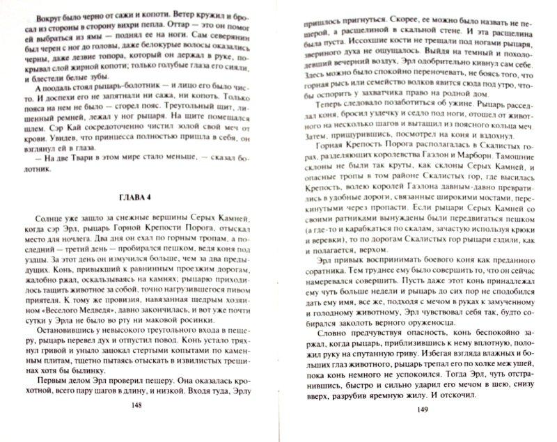 Иллюстрация 1 из 2 для Время твари. В 2-х томах. Том 1 - Злотников, Корнилов | Лабиринт - книги. Источник: Лабиринт